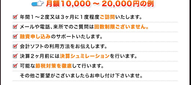 顧問料業界最適水準!税理士を変更したい。税理士を探しているなら、実績700社以上の当税理士事務所へ・大阪府大阪市税理士事務所。